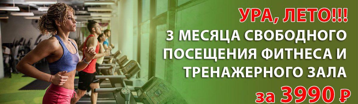 Фитнес и тренажерный зал — 3 месяца за 3990 рублей!